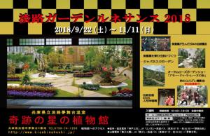淡路ガーデンルネサンス2018