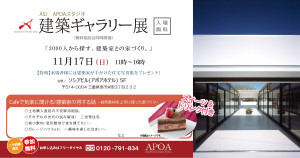 建築家展 ASJAPOAスタジオ