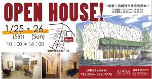 鈴鹿市 オープンハウス