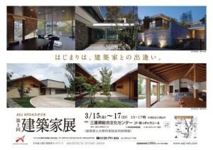 建築家との家づくり 3月イベント