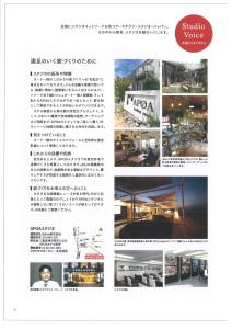 スタジオボイス 建築家三重県津市