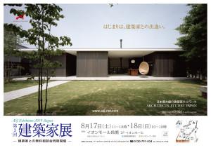 2019.8.17-18 建築家展 三重県鈴鹿市 イオンモール鈴鹿