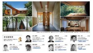 建築家とつくる家 建築家展 参加建築家との 無料相談会
