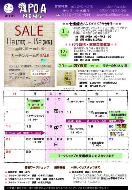 ★28-2月ニュース-2