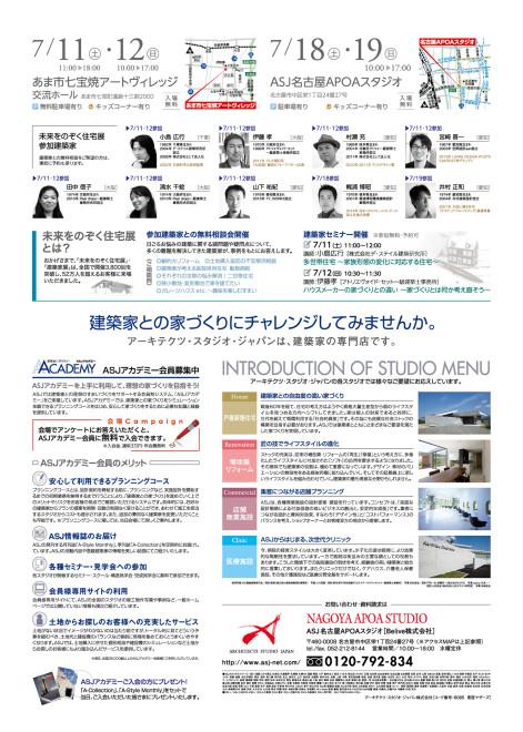 名古屋APOA150711裏