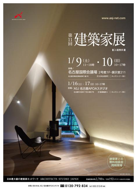 名古屋APOA160109表-01