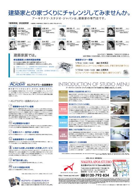 名古屋APOA160109裏-01
