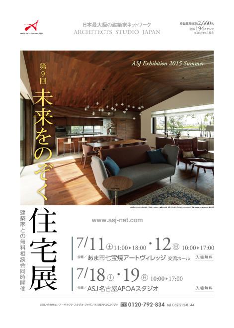 名古屋APOA150711表-01