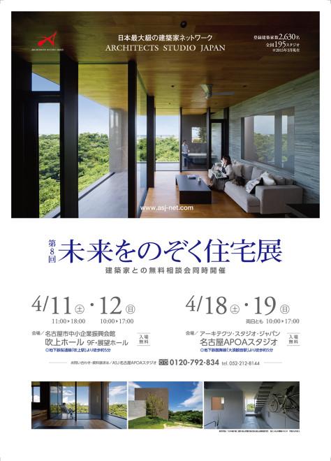 名古屋APOA150411表