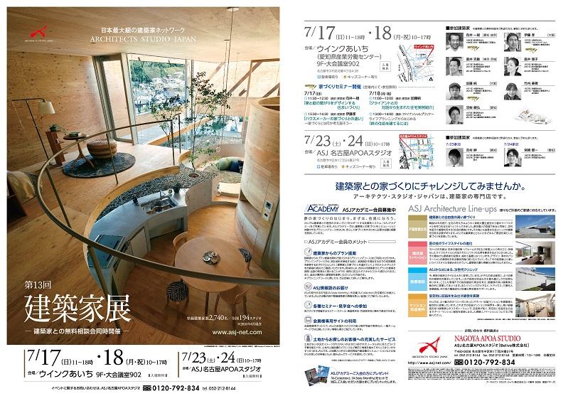 第13回_建築家展