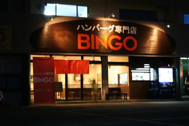 bingo1-2