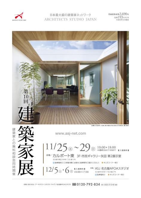 名古屋APOA151125表-01
