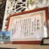 三協立山アルミ:エクステリア施工コンテスト受賞