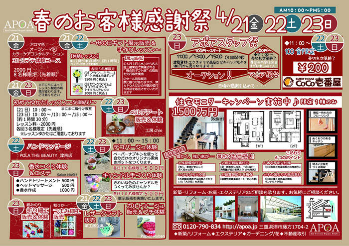 2017.4春イベント裏