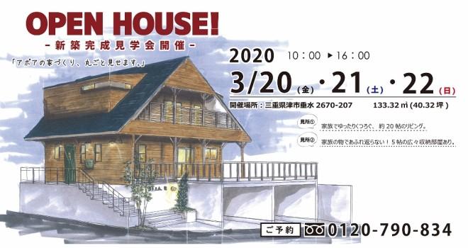 APOA,アポア,オープンハウス,新築見学会,三重県,津市