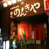 暖簾に字を書き、看板を外に出し、引き戸をオープンに全開できるようにする大阪の雰囲気を全面に出していきます。
