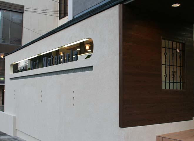津市美容室 白い塗り壁と木の板貼りでナチュラル空間Art materials