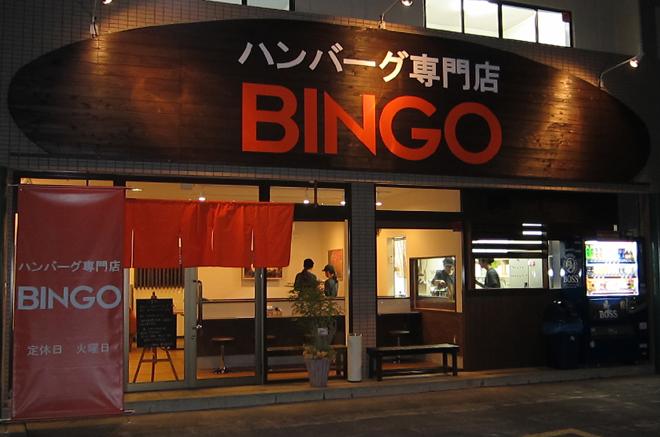 手作りハンバーグのお店BINGO