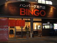手作りハンバーグのお店BINGOの詳細はこちら