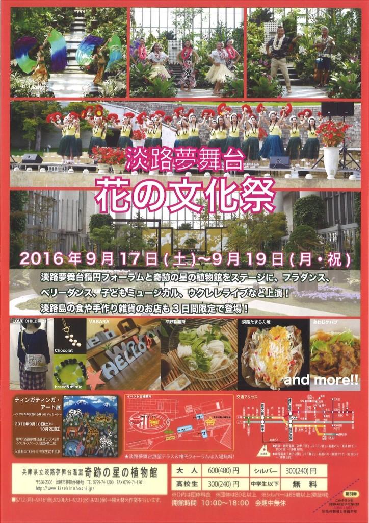 淡路夢舞台花の文化祭2016_表