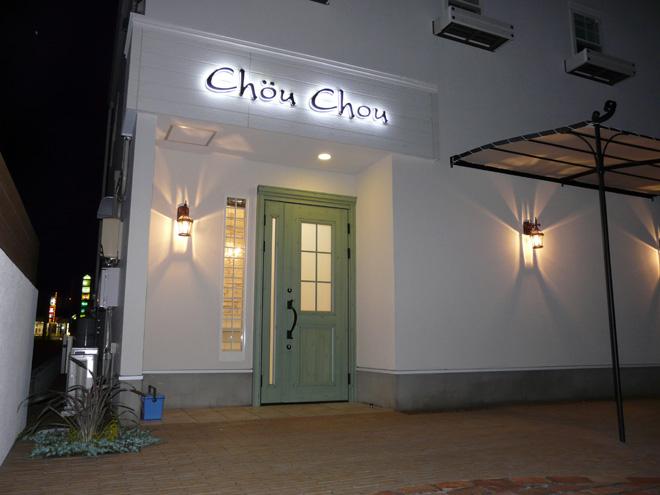 三重県津市 白い外壁の美容室chou chou