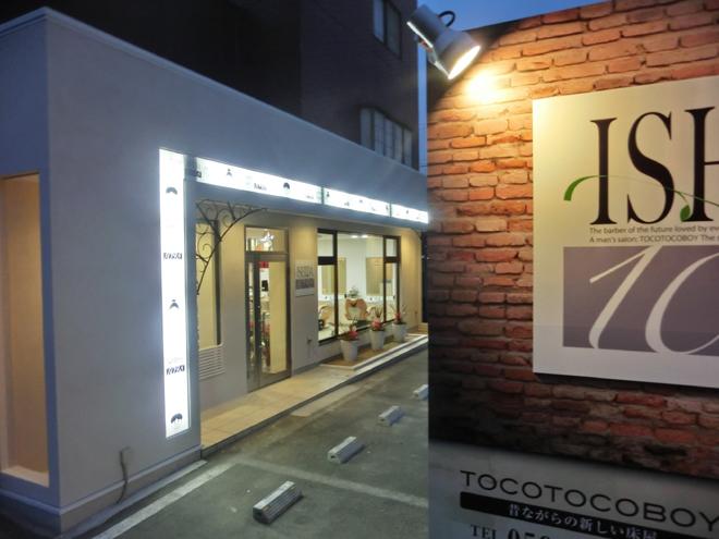 エステもできるヘアーサロン石田 アイアンと塗り壁のデザイン 三重県鈴鹿市
