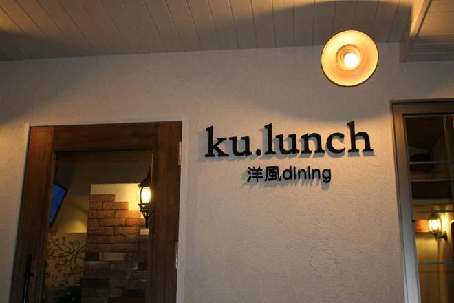ku・lunch(クランチ) 三重県津市伊倉津 香良洲近く 洋風ダイニングができました