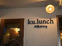 ku・lunch(クランチ) 三重県津市伊倉津 香良洲近く 洋風ダイニングができましたの詳細はこちら