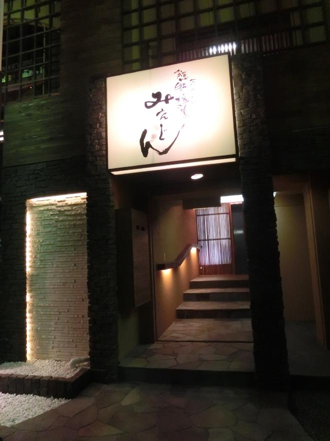 熊野地鶏みえじん 三重県四日市駅