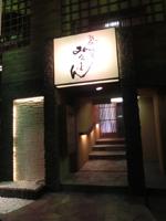 熊野地鶏みえじん 三重県四日市駅の詳細はこちら