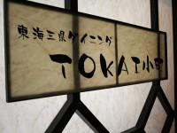 tokai_large