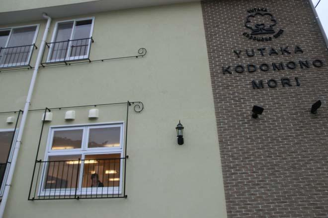 三重県津市 夢いっぱい子育てを応援する保育園 ゆたか園